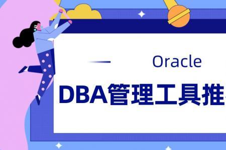 Oracle DBA管理工具推荐介绍