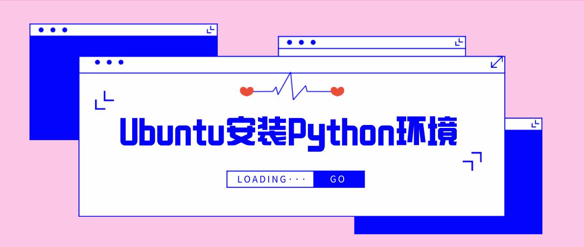 Ubuntu安装Python环境操作流程