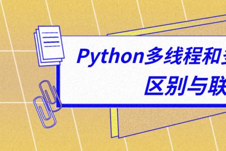 如何理解Python多线程和多进程的区别以及联系