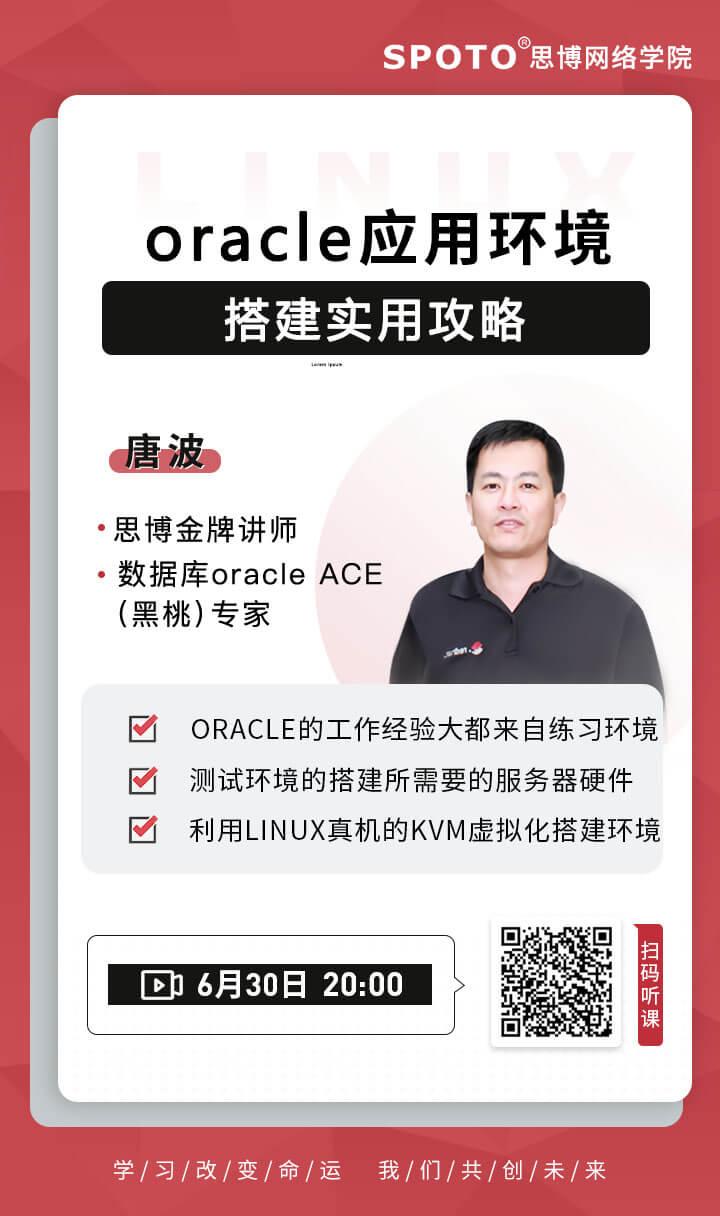 Oracle学习应用环境搭建实用攻略