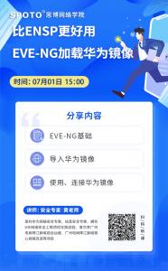 比ENSP更好用,EVE-NG加载华为镜像-华为认证公开课