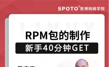 新手40分钟GET RPM包的制作-红帽认证公开课