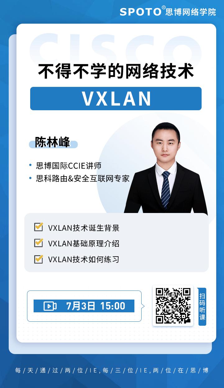 不得不学的VXLAN技术