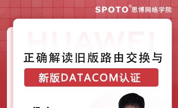 正确解读旧版路由交换与新版DATACOM认证