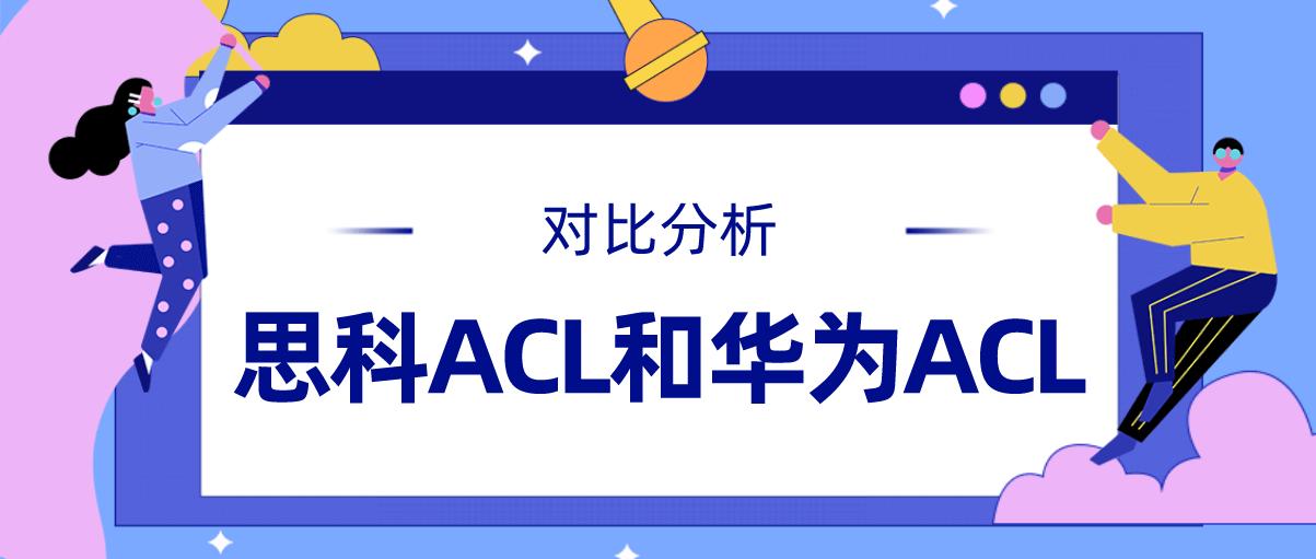 思科ACL和华为ACL的异同对比分析