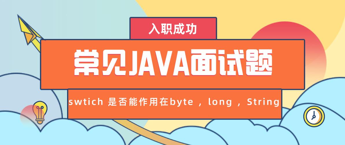常见Java面试题之swtich 是否能作用在byte ,long ,String