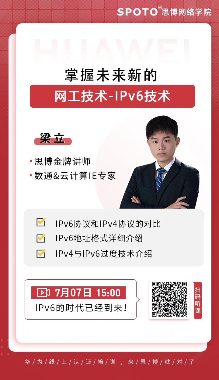 掌握未来新的网工技术-IPv6技术