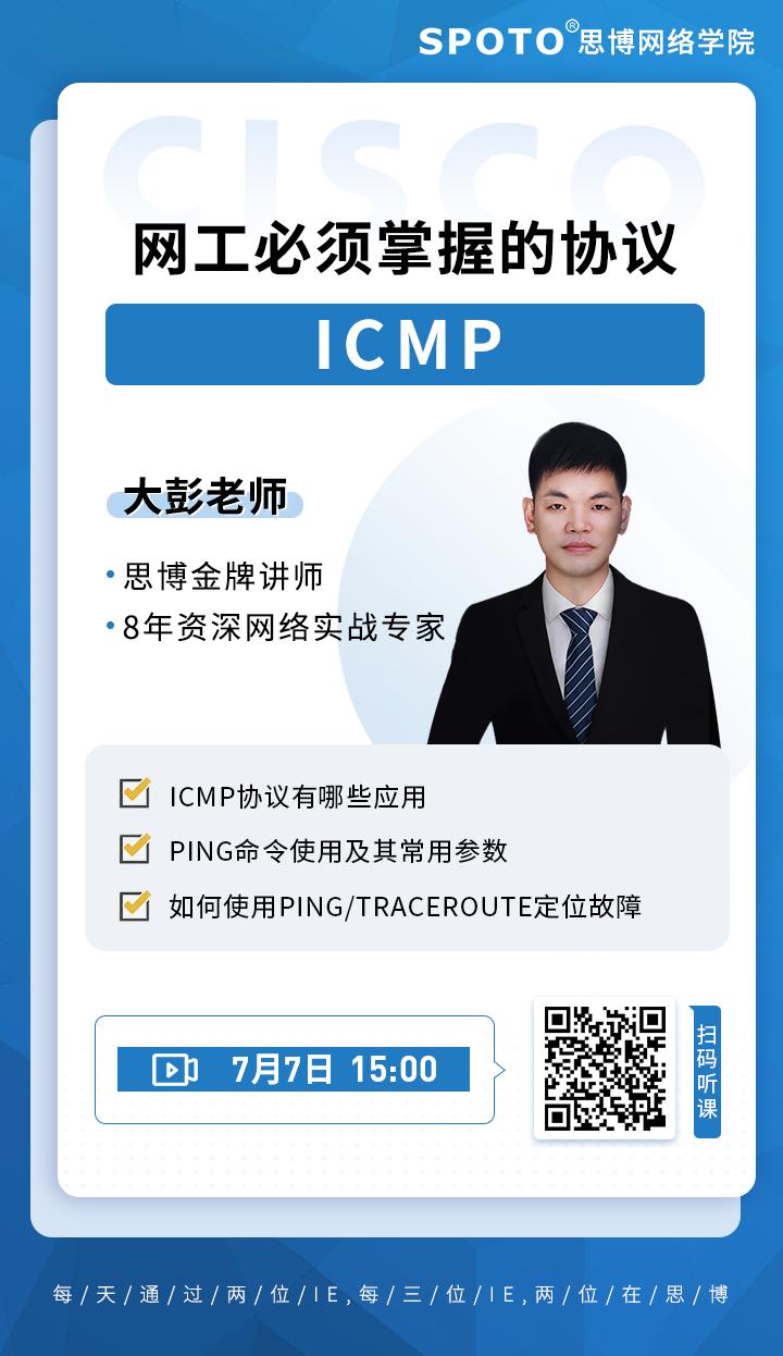 网工必须掌握的协议-ICMP