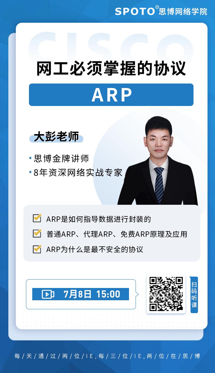 网工必须掌握的协议-ARP