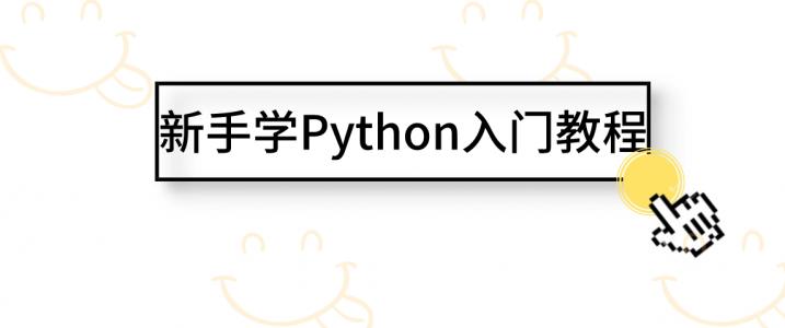 新手学Python入门教程推荐介绍
