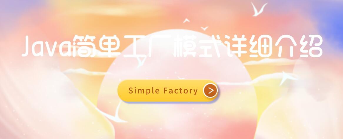 Java简单工厂模式(Simple Factory)详细介绍