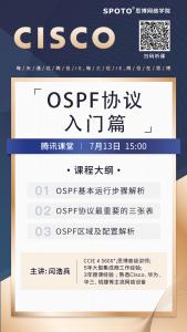 网工必须掌握的路由协议OSPF