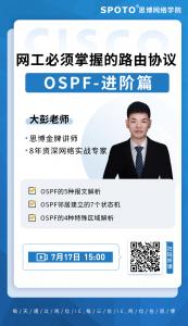 网工必须掌握的路由协议OSPF-进阶篇