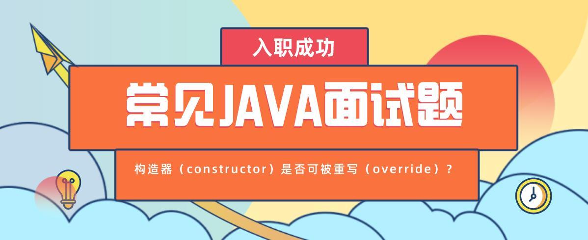 常见Java面试题之构造器是否可被重写