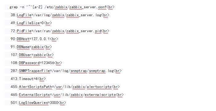 查看、修改zabbix配置文件