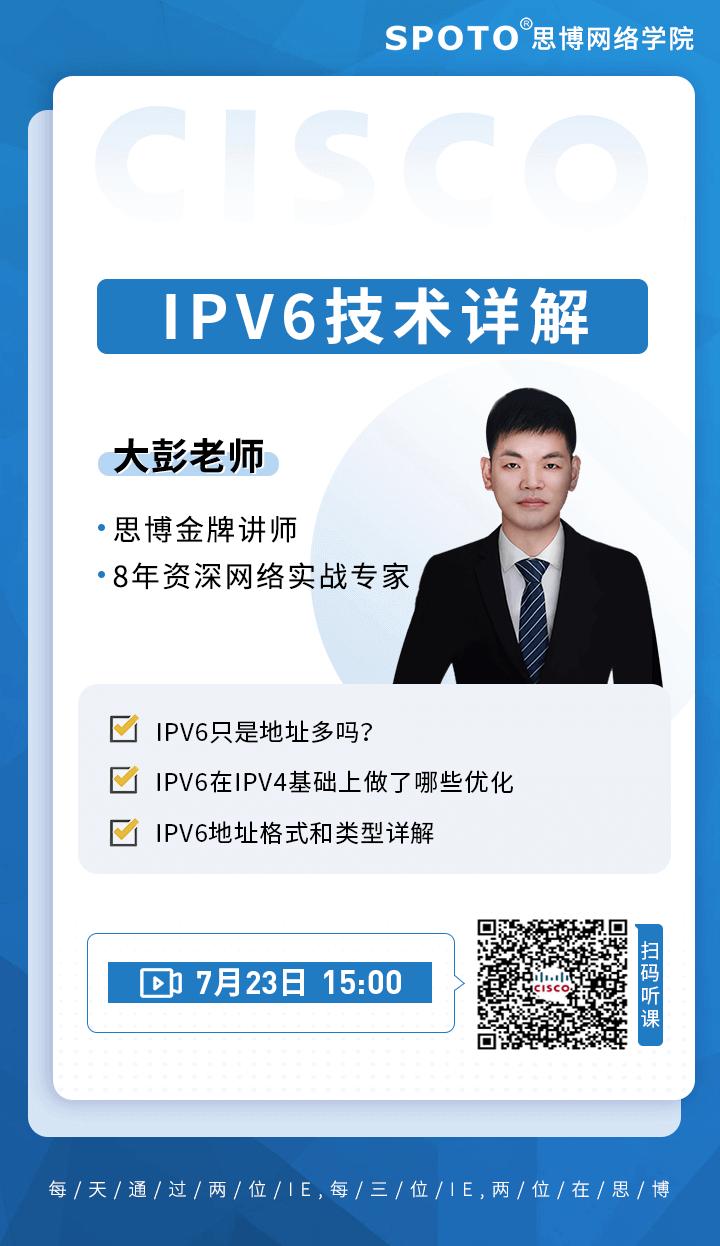 IPv6基本概念、应用现状及技术实践(上)