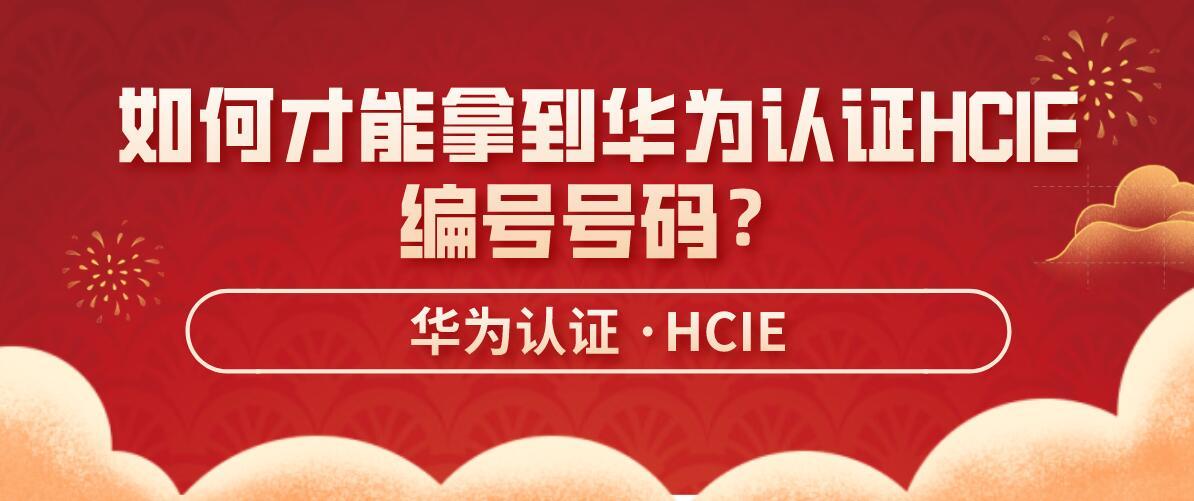 如何才能拿到华为认证HCIE编号号码?