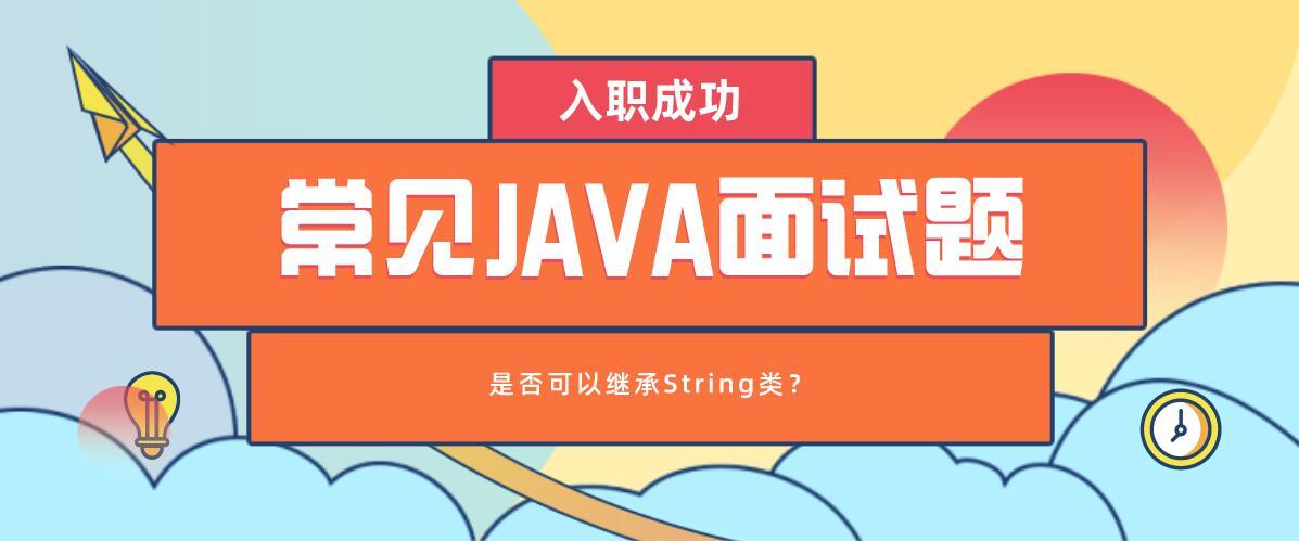 常见Java面试题之是否可以继承String类