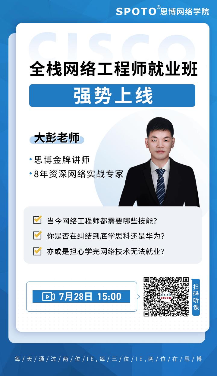 全栈网络工程师就业班-强势上线