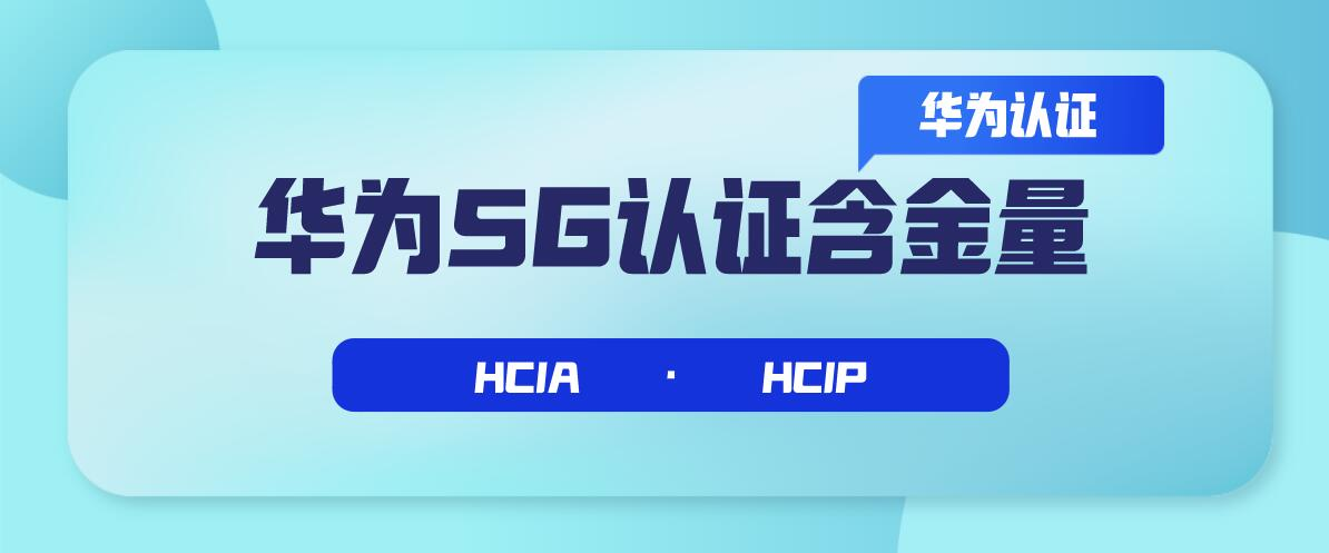 华为5G认证含金量高么?