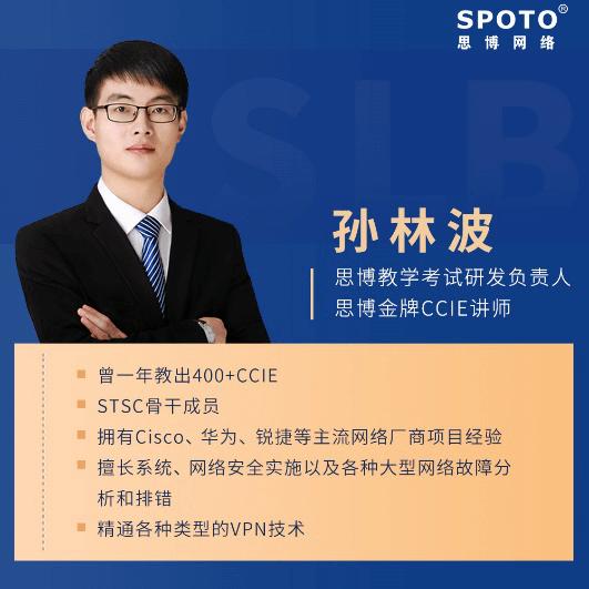 思博教学考试研发负责人:孙林波