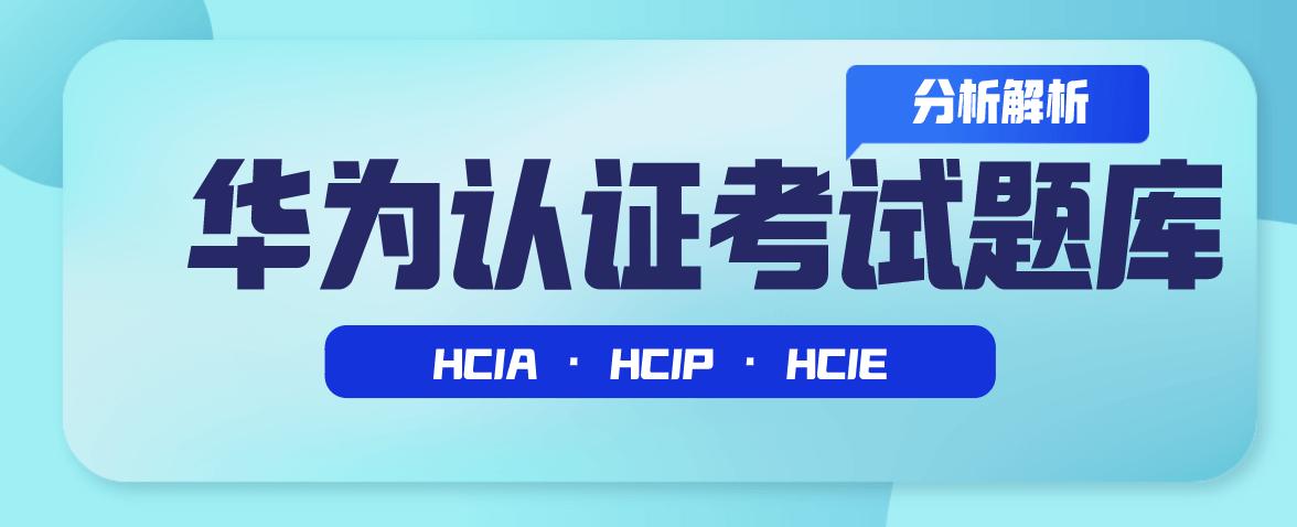华为认证考试题库分析解析
