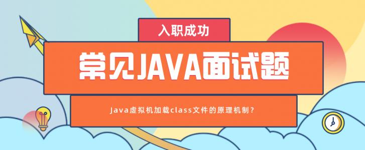常见Java面试题之JVM加载class文件的原理机制