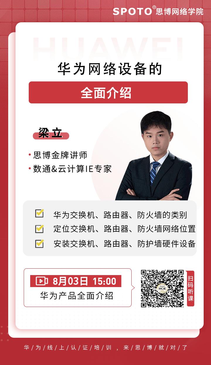 华为网络设备的全面介绍