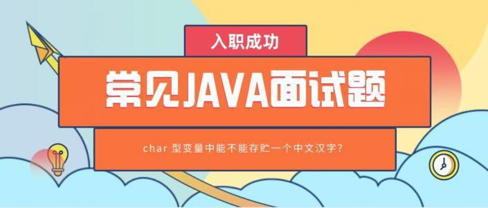 常见Java面试题之char类型变量中能不能存贮一个中文汉字
