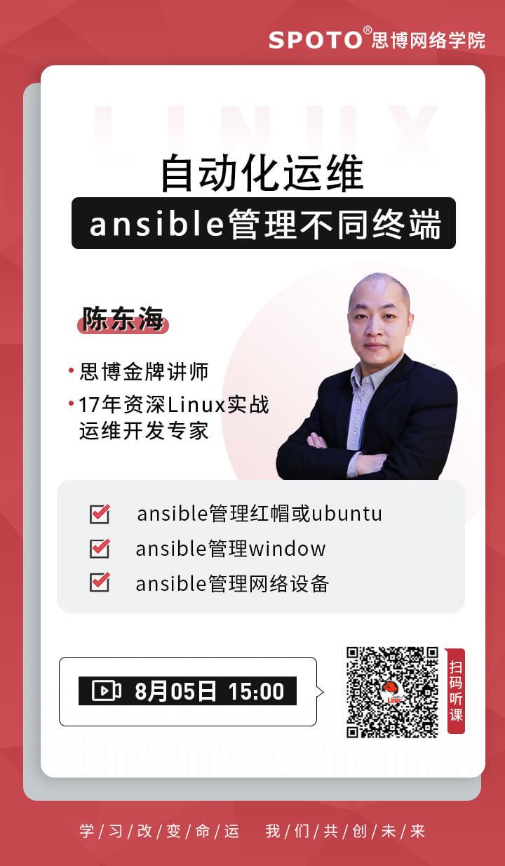 自动化运维ansible管理不同终端