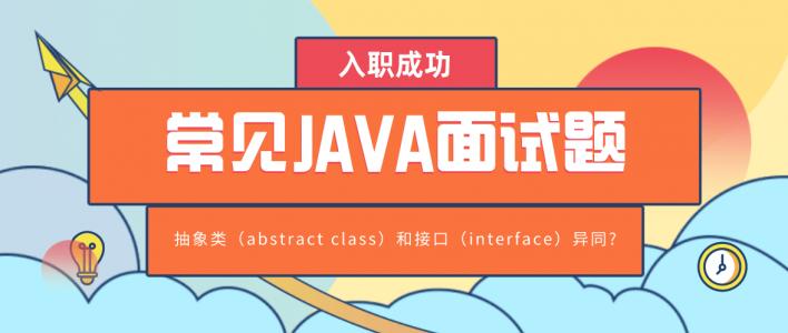 常见Java面试题之抽象类和接口异同