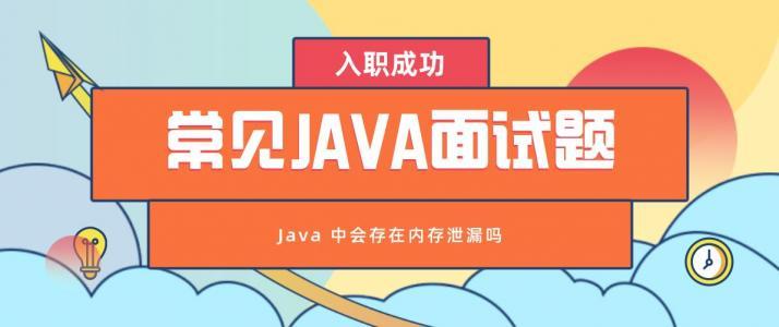 常见Java面试题之Java 中会存在内存泄漏吗