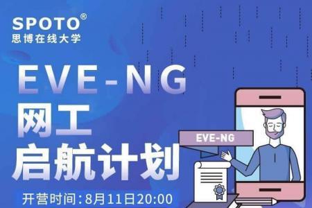 3天集训营,学会使用EVE-NG模拟企业网络构建