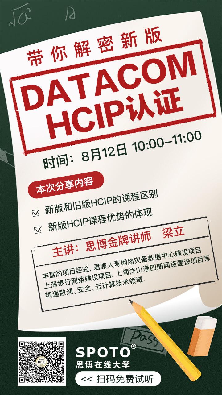 带你解密新版DATACOM HCIP认证