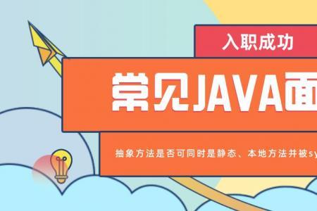 常见Java面试题之抽象方法是否可同时是静态、本地方法