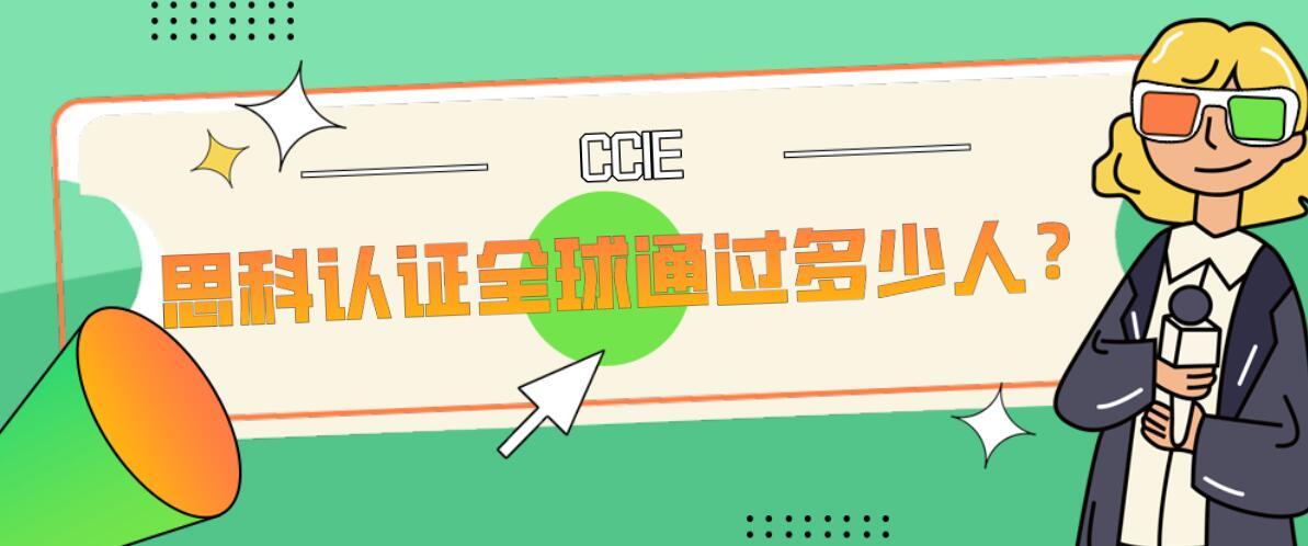 思科认证CCIE全球通过多少人?