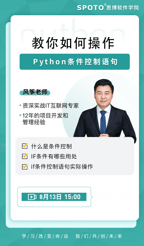 教你如何操作Python条件控制语句-Python直播课