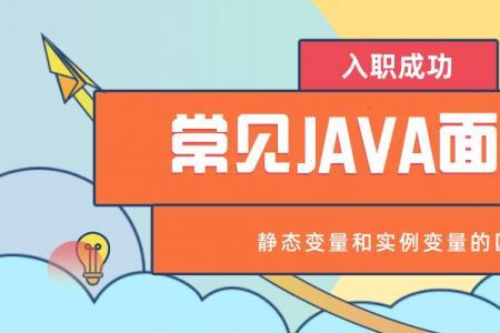 常见Java面试题之静态变量和实例变量的区别