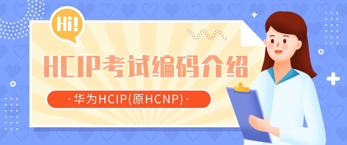 HCIP考试编码介绍
