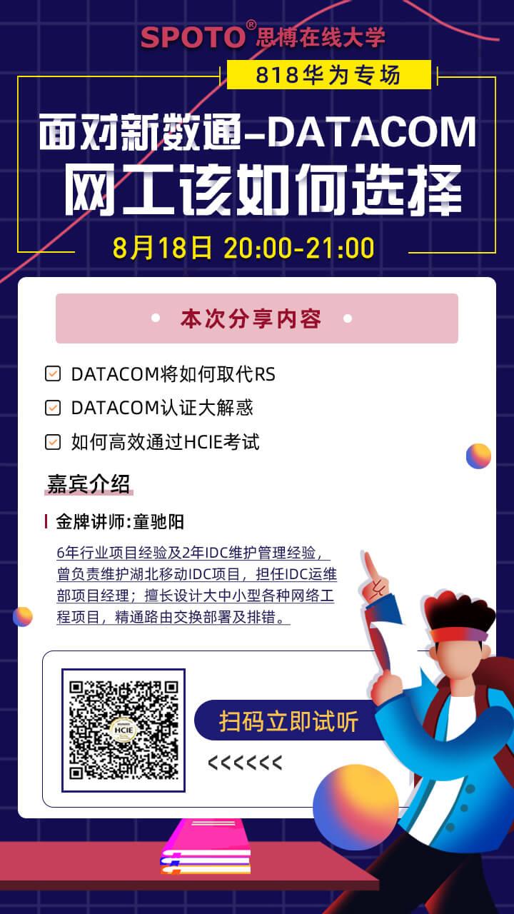 面对新数通-DATACOM 网工该如何选择