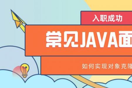 常见Java面试题之如何实现对象克隆