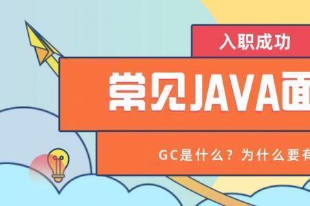 常见Java面试题之为什么要有GC