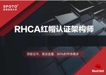 红帽Linux认证 RHCA红帽认证架构师认证班