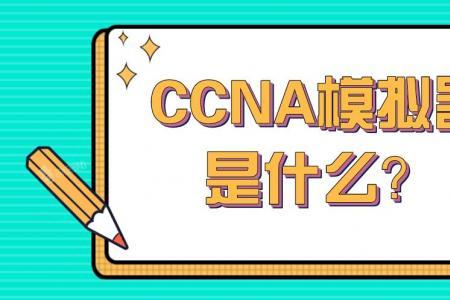 CCNA模拟器是什么?