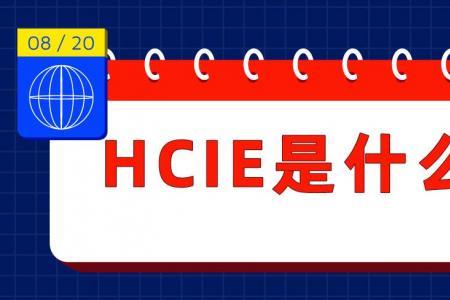 HCIE是什么意思?