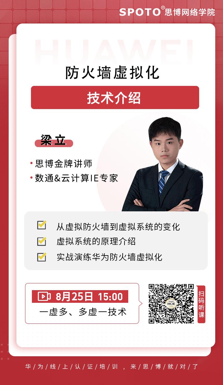 防火墙虚拟化技术介绍