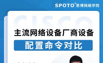 主流网络设备厂商设备配置命令对比