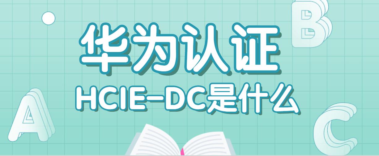 华为认证HCIE-DC是什么?