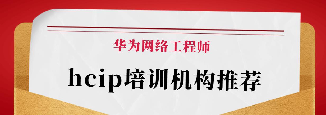 华为网络工程师HCIP培训机构推荐
