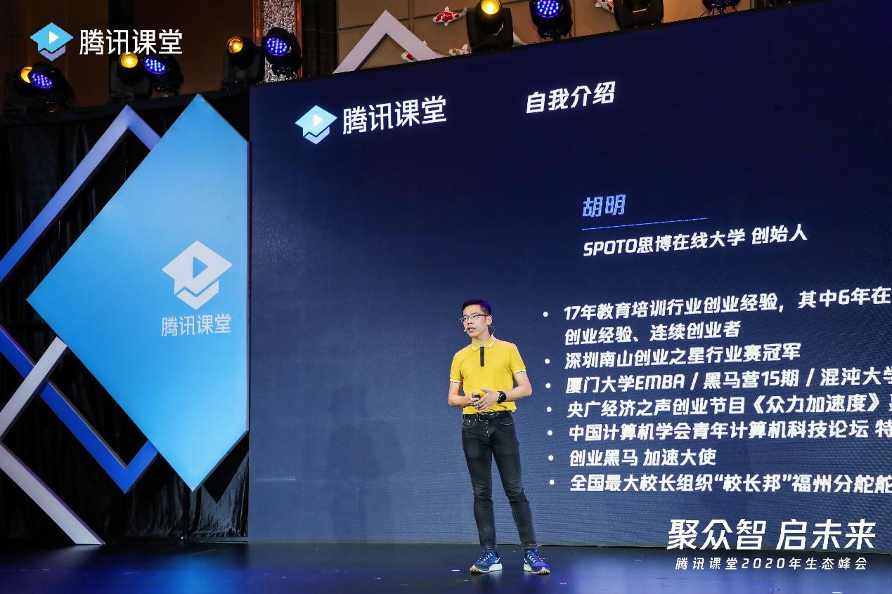 SPOTO思博在线大学创始人胡明校长
